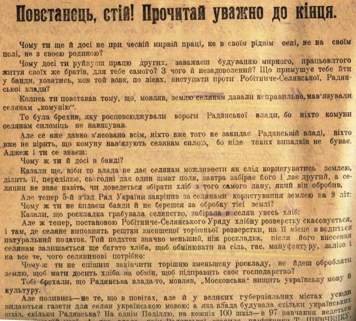 Большевистская листовка 1921-го с информацией об изменении политики большевиков в Украине. Из коллекции Михаила Шитко