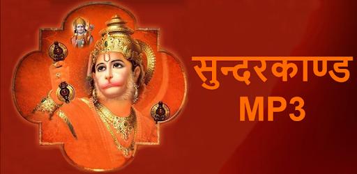 Free Sunderkand By Ashwin Pathak Mp3 Download