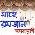 রমজান সময়সূচী ২০২১ - Ramadan Calendar 2021 icon