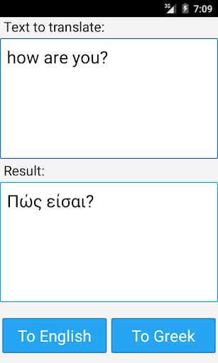 希臘翻譯詞典