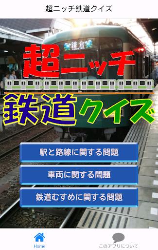 超ニッチ鉄道クイズ