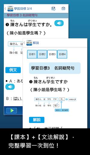 無料教育Appの大家學標準日本語初級本Lite|記事Game