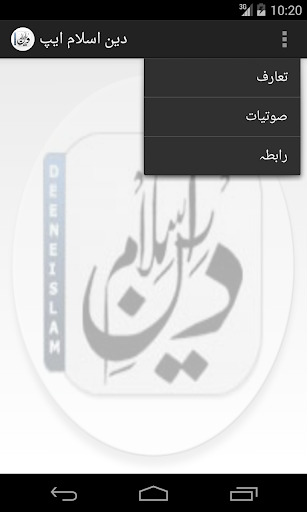 Deen-e-Islam App
