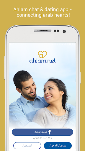 Ahlam. Chat & Dating app for Arabs in USA Apk 1