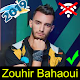جميع اغاني زهير البهاوي Zouhir Bahaoui 2019 Dinero for PC-Windows 7,8,10 and Mac