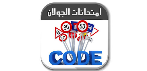 Code Route Tunisie 2020 Apps On Google Play