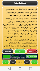 نكت screenshot 1