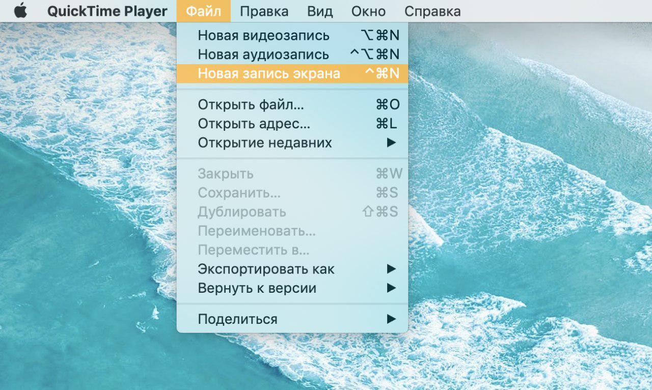 """меню """"файл"""" QuickTime - запись экрана"""