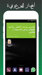 [Saudi Arabia Best News] Screenshot 7