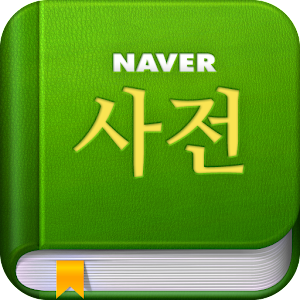 Image result for naver dictionary