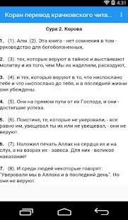 Коран перевод крачковского читать - náhled