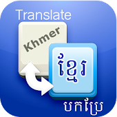 Khmer Language Translator