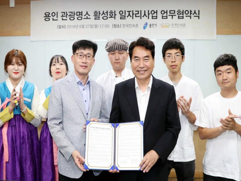 용인시, 한국민속촌과 지역 청년 고용 협약 맺어
