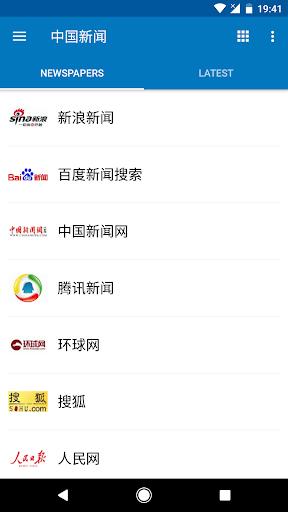China News   u4e2du56fdu65b0u95fb Apk 1