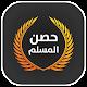 حصن المسلم 2018 (app)