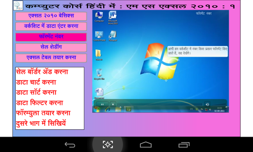 Learn M S Excel 2010 in Hindi 1.0.5 screenshots 6