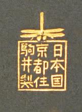 Photo: Komai Otijiro mark simplyfied dragonfly Nihon koku Kyoto jyu Komai sei