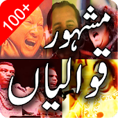Famous Qawwalis Collection Mp3 Audio And Lyrics Android APK Download Free By Yoyo Videos