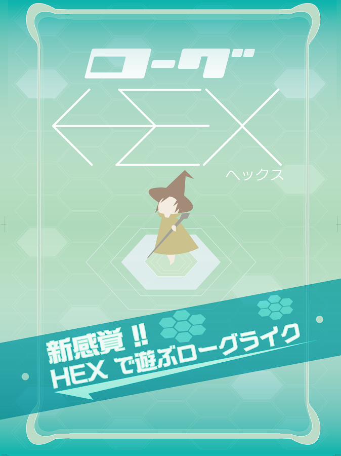 ローグHEX- screenshot