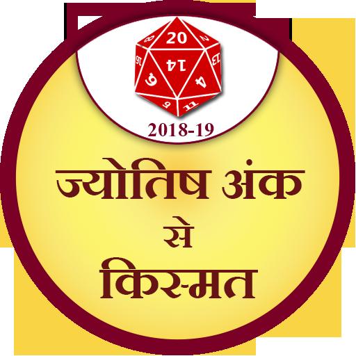 online kundli συμπαίκτη σε Χίντι δωρεάν