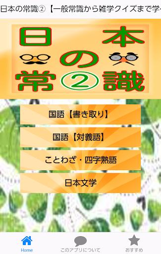日本の常識②【一般常識から雑学クイズまで学べる無料アプリ】