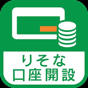 りそな銀行 口座開設アプリ
