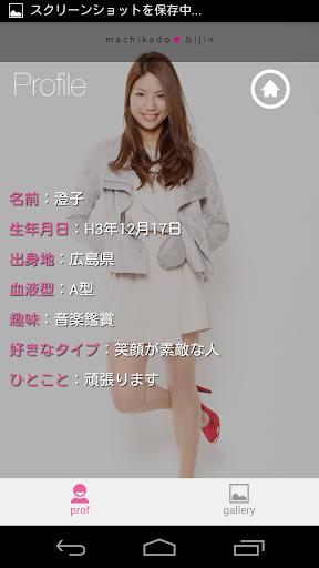 澄子 ver. for MKB