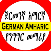 Amharic German  - አማርኛ ጀርመንኛ Learn & Speak