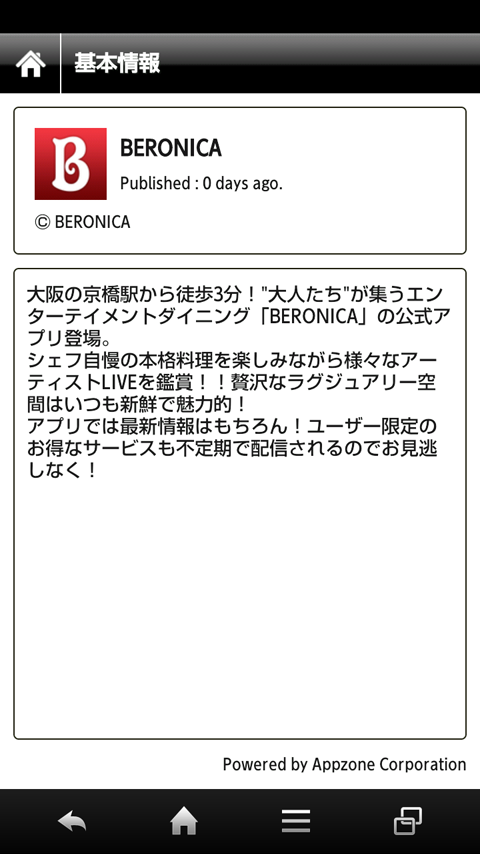BERONICA- screenshot