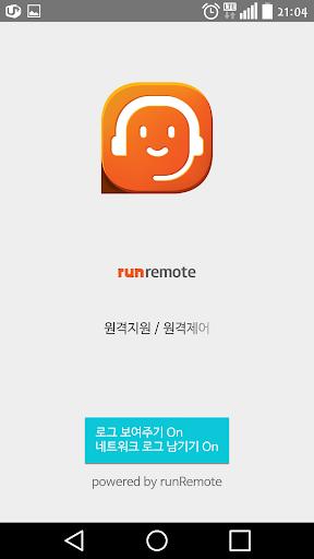 런리모트 원격지원 원격제어 실시간채팅
