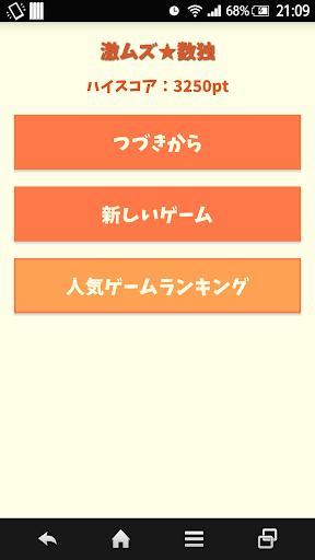激ムズ★数独 難しすぎる数独ゲーム