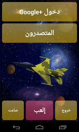 العاب حرب - الطائرات المقاتلة