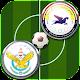 لعبة الدوري العراقي 2020