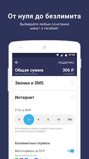 Tinkoff Mobile 1.10 screenshots 1