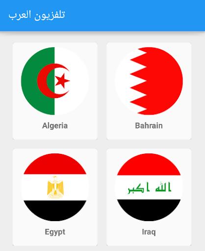 تلفزيون العرب