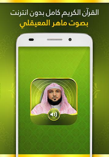 المعيقلي قرآن كاملا بدون نت for PC