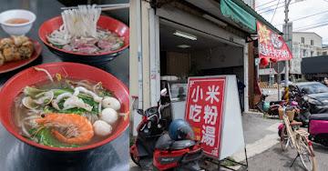 越南米粉湯小吃