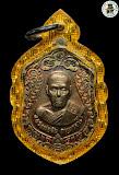 เหรียญเสมาเล็ก หลวงพ่อสิน วัดละหารใหญ่ เนื้อนวโลหะ เลขสวย (หมายเลข 4999) ปี 2552 สวยพร้อมกล่องเดิม + เลี่ยมพร้อมใช้