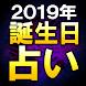 【2019年誕生日占い】タロティスト◆マダム叶リ奈 - Androidアプリ
