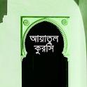 আয়াতুল কুরসি - Ayatul Kursi icon