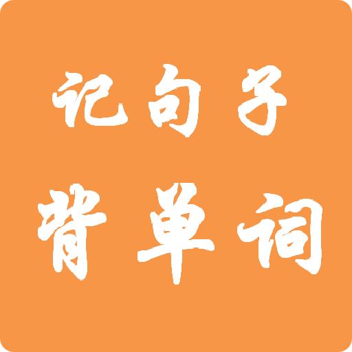 记句子背单词 教育 App LOGO-APP試玩