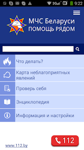МЧС: помощь рядом! screenshot 0