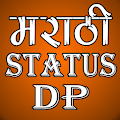 Marathi Status DP 2018