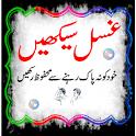 ghusal in urdu icon