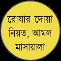 রোজার দোয়া, নিয়ত ও আমল icon