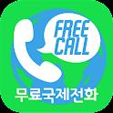 프리콜-무료국제전화/중국,미국 등 국제전화 요금 고민끝 icon