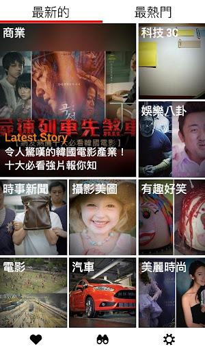 愛瘋誌 - 台灣最受歡迎的新聞 App