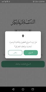 Iqamah Prayer for PC-Windows 7,8,10 and Mac apk screenshot 6