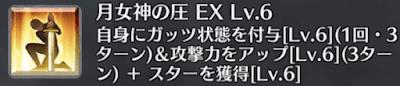 月女神の圧[EX]