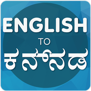 English To Kannada Translator Apps On Google Play - Invoice meaning in kannada